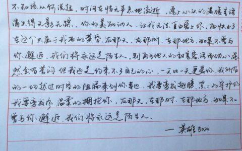 《东京爱情故事》主题曲《突如其来的爱情》歌词选段钢笔字习作欣赏