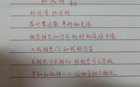 李白《秋风词》钢笔字笔友习作鉴赏