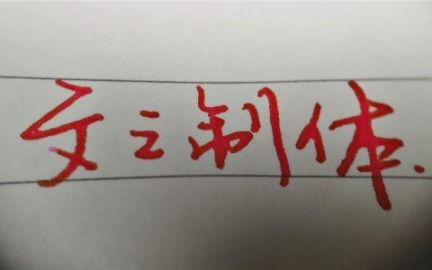 百乐色彩雫彩墨试色评测(2)