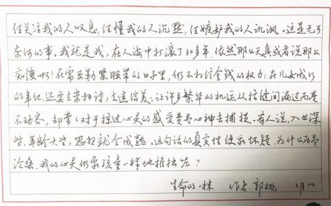 郭枫《生命的一抹》选段钢笔字笔友习作欣赏