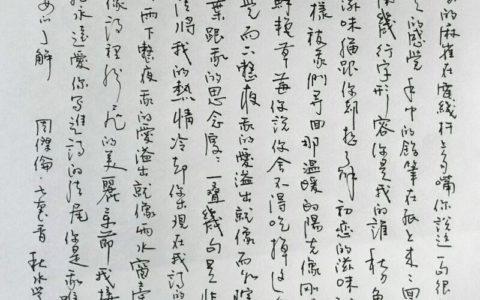 周杰伦《七里香》歌词钢笔字笔友习作欣赏