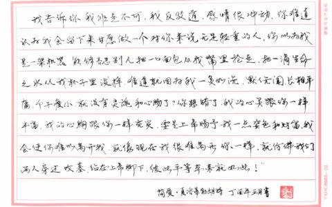夏洛蒂勃朗特《简爱》片段钢笔字笔友习作欣赏