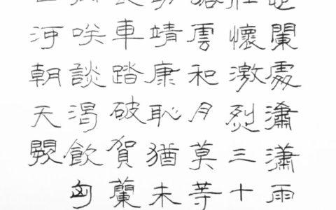 岳飞《满江红》手写钢笔字笔友钢笔书法习作欣赏