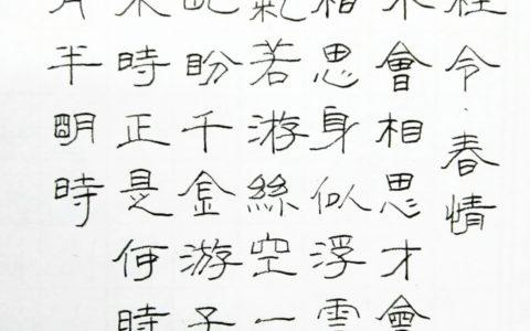 徐再思《折桂令·春情》钢笔字笔友习作欣赏