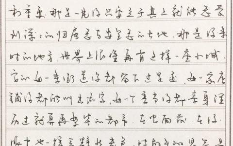 无名散文节选手写钢笔字笔友钢笔书法习作欣赏
