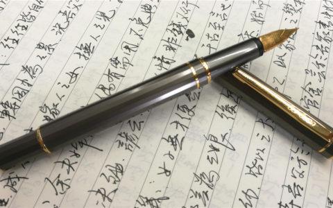国产老钢笔上海贵冠250钢笔评测