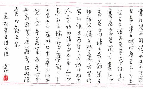 袁枚《黄生借书说》手写钢笔字笔友钢笔书法习作欣赏