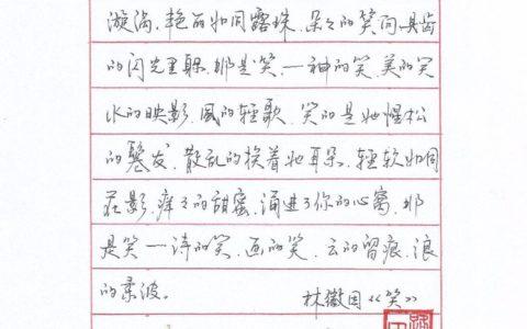 林徽因《笑》手写钢笔字笔友钢笔书法习作欣赏
