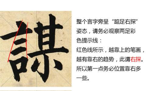 明姜立纲楷书《东铭册》书法学习要点指导系列文章之二