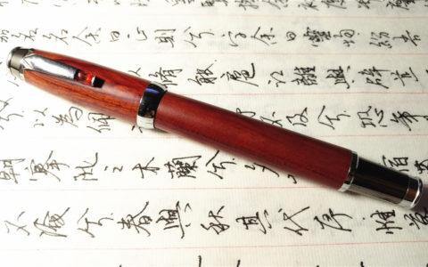 谁能告诉我这支仿万宝龙波西米亚的钢笔具体是什么品牌什么型号?