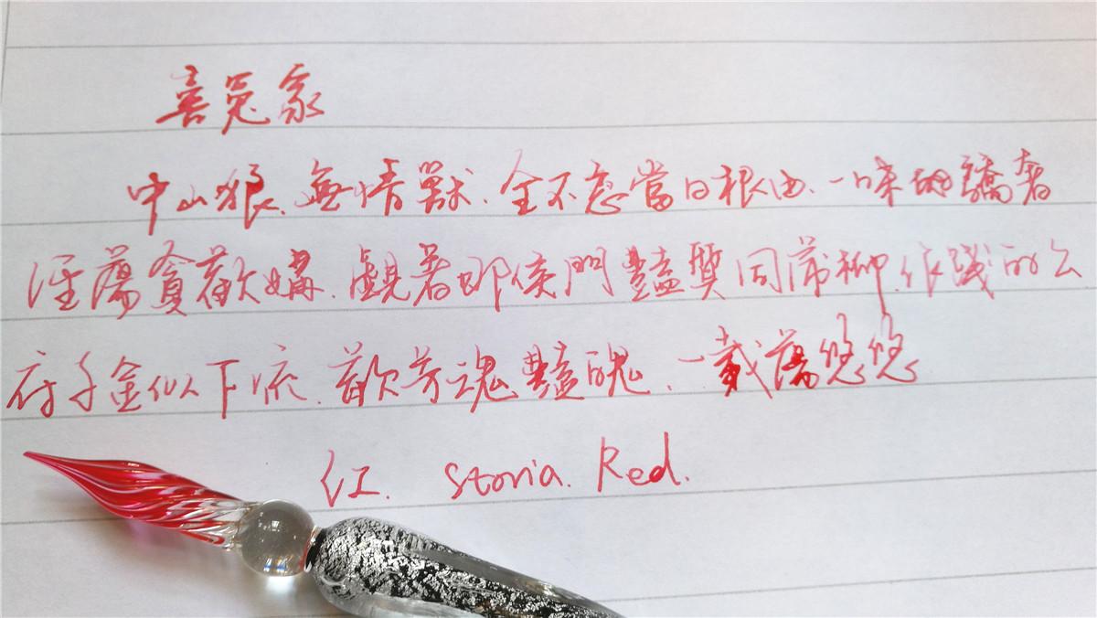 写乐Storia