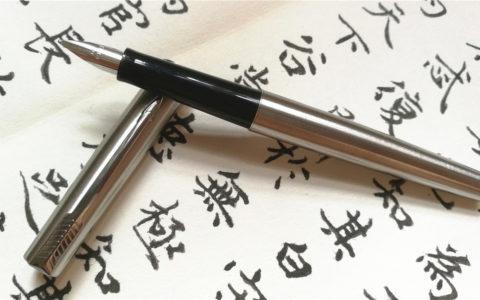 美淘法国产Parker派克乔特Jotter钢杆白夹M尖钢笔评测