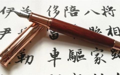 国产仿辉伯嘉黄铜笔帽木纹笔杆礼品钢笔评测
