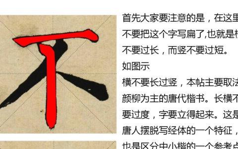 明姜立纲楷书《东铭册》书法学习要点指导系列文章之五