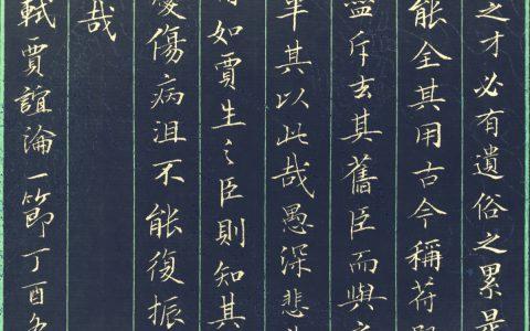 苏轼《贾谊论》手写钢笔字笔友钢笔书法习作欣赏