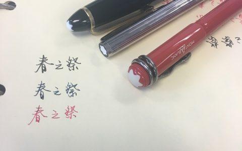 钢笔爱好者年终晒个笔