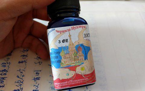 鲶鱼Noodler's inks陀思妥耶夫斯基和自由极乐钢笔彩墨试色评测
