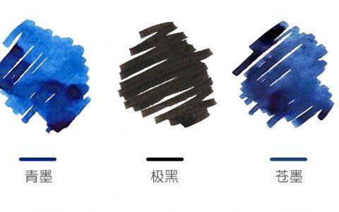 Sailor写乐极黑、青墨、苍墨三色超微粒子防水墨水评测