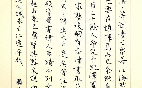 曾国藩《圣哲画像记》手写钢笔字练习笔友钢笔书法习作欣赏