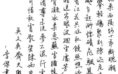 吴文英《齐天乐》手写钢笔字练习笔友钢笔书法习作欣赏