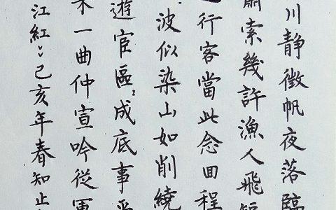 柳永《满江红》手写钢笔字笔友钢笔字练字打卡习作欣赏