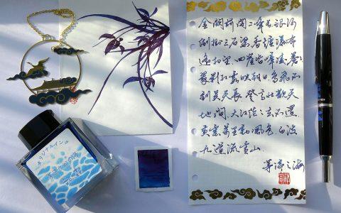 写乐文具之森·茅渟之海彩墨试色评测