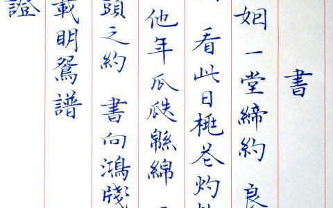每周一篇钢笔字《民国结婚证书》钢笔字练习笔友钢笔书法习作欣赏