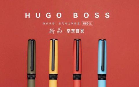 Hugo Boss书写工具系列京东年度大促来袭!优惠加满减!