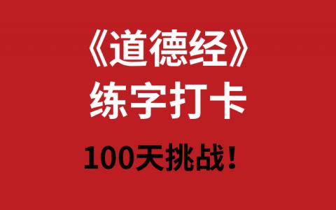 《道德经》100天练字打卡挑战,别找借口,就是干!