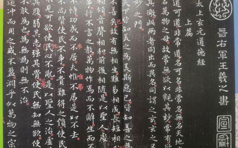 王羲之《道德经》楷书字帖3本对比简评