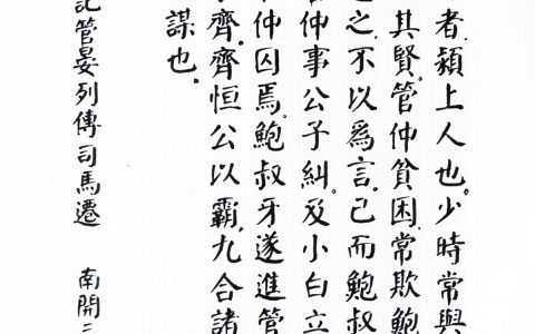 司马迁《管晏列传》每周一篇钢笔字笔友钢笔书法习作欣赏
