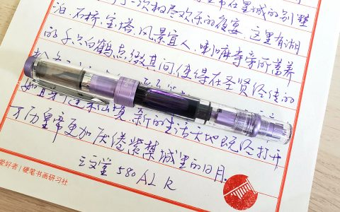 三文堂钻石580ALR紫色铝合金活塞透明钢笔F尖评测