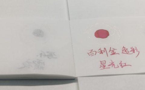 钢笔墨水入坑轻度指南(四)——一些彩墨和补充