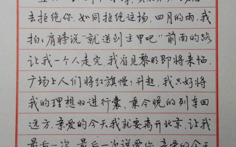 李夏《离开北京》每周一篇钢笔字练习笔友钢笔书法习作欣赏