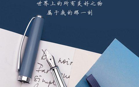 国产小清新,意索钢笔城市系列钢笔免费试用评测