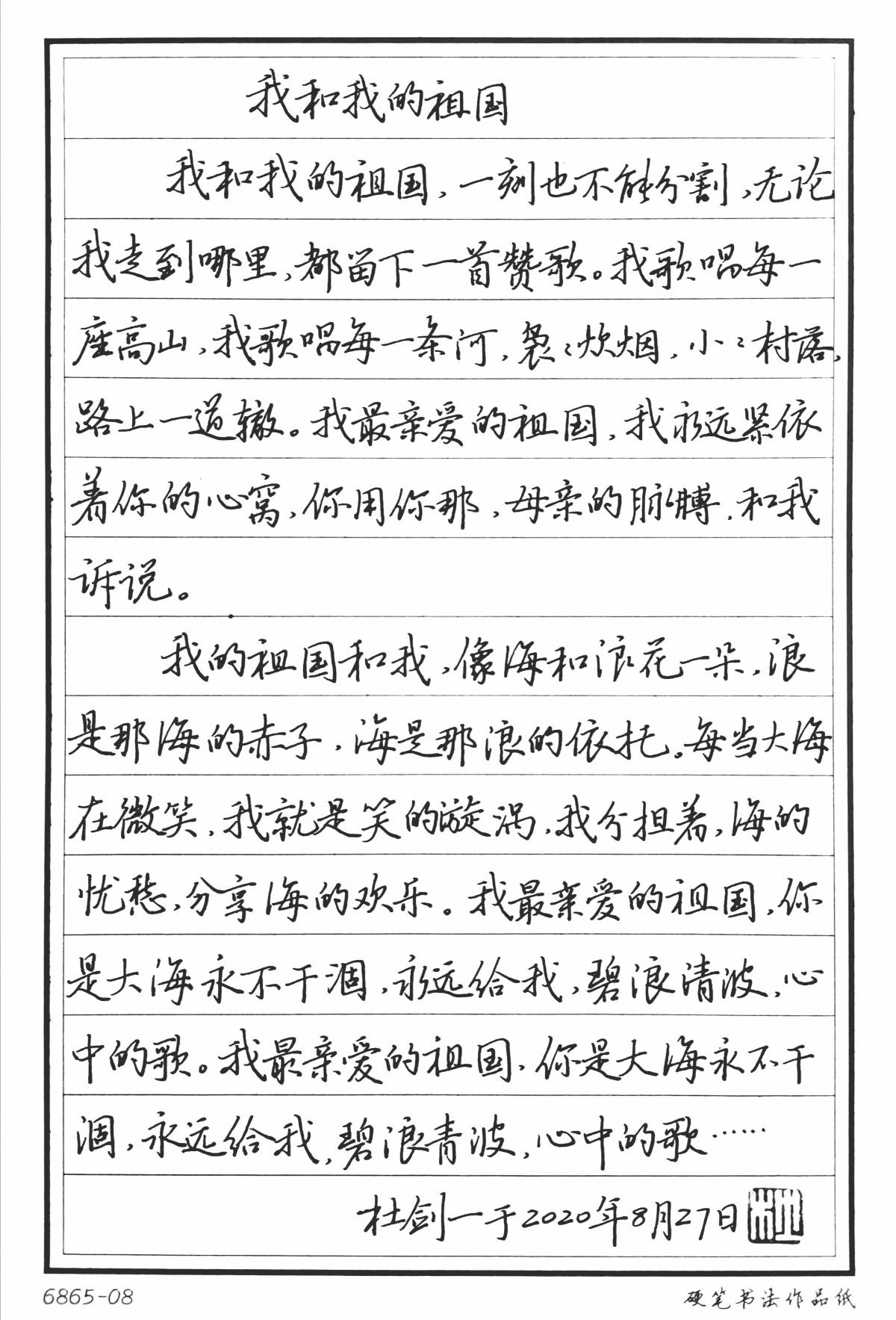 钢笔字练字打卡20201013-03