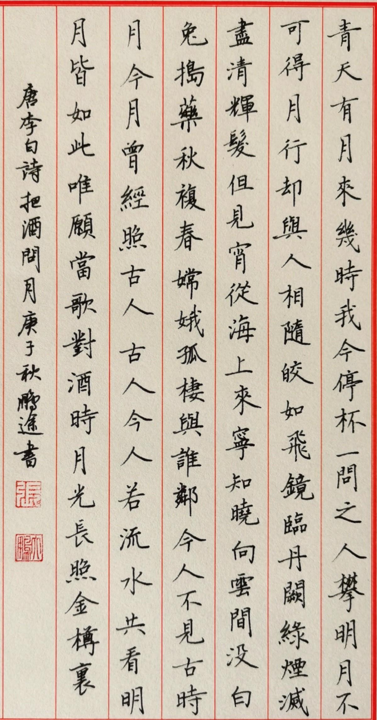 钢笔字练字打卡20201013-06