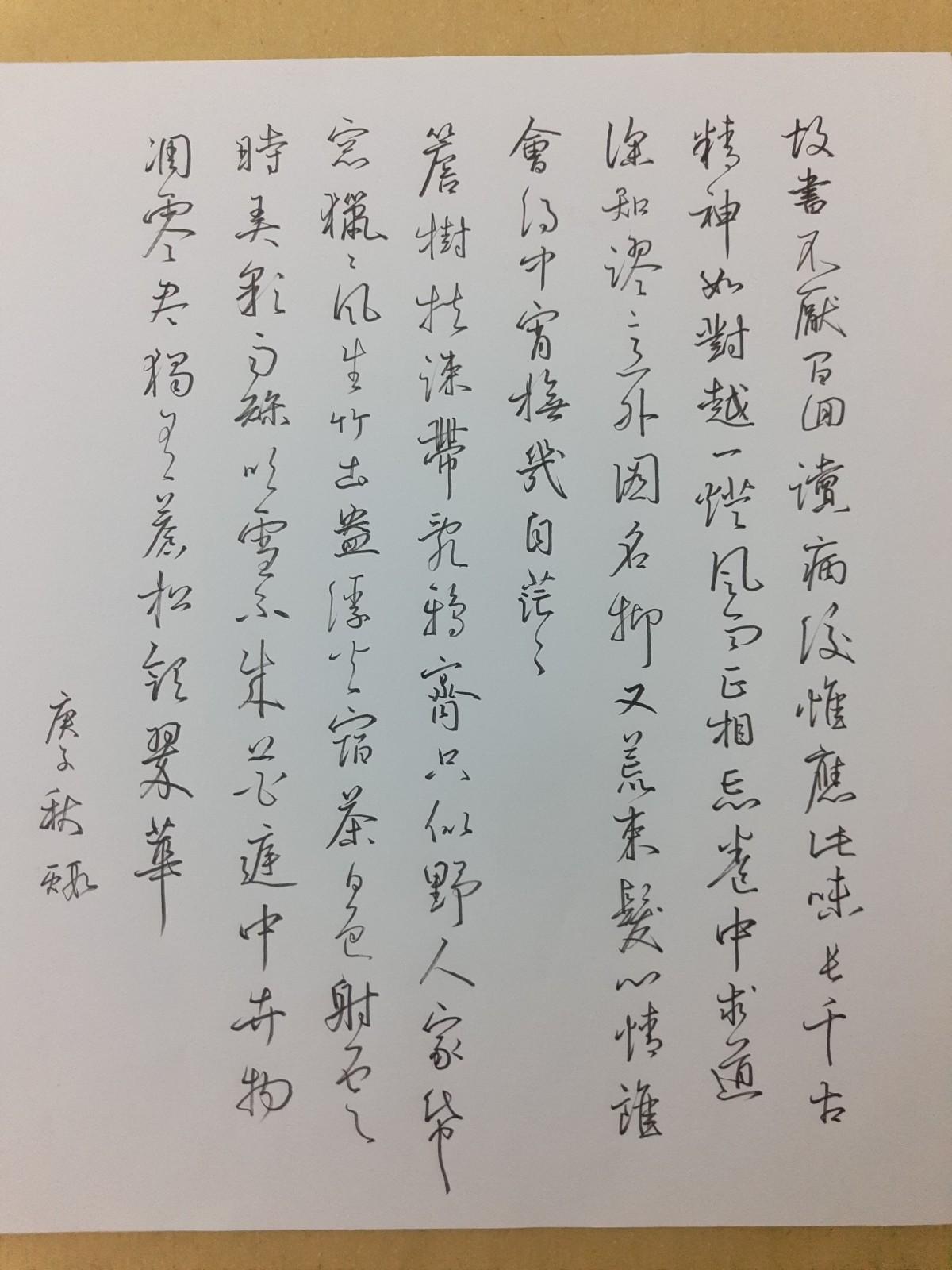 钢笔字练字打卡20201013-08
