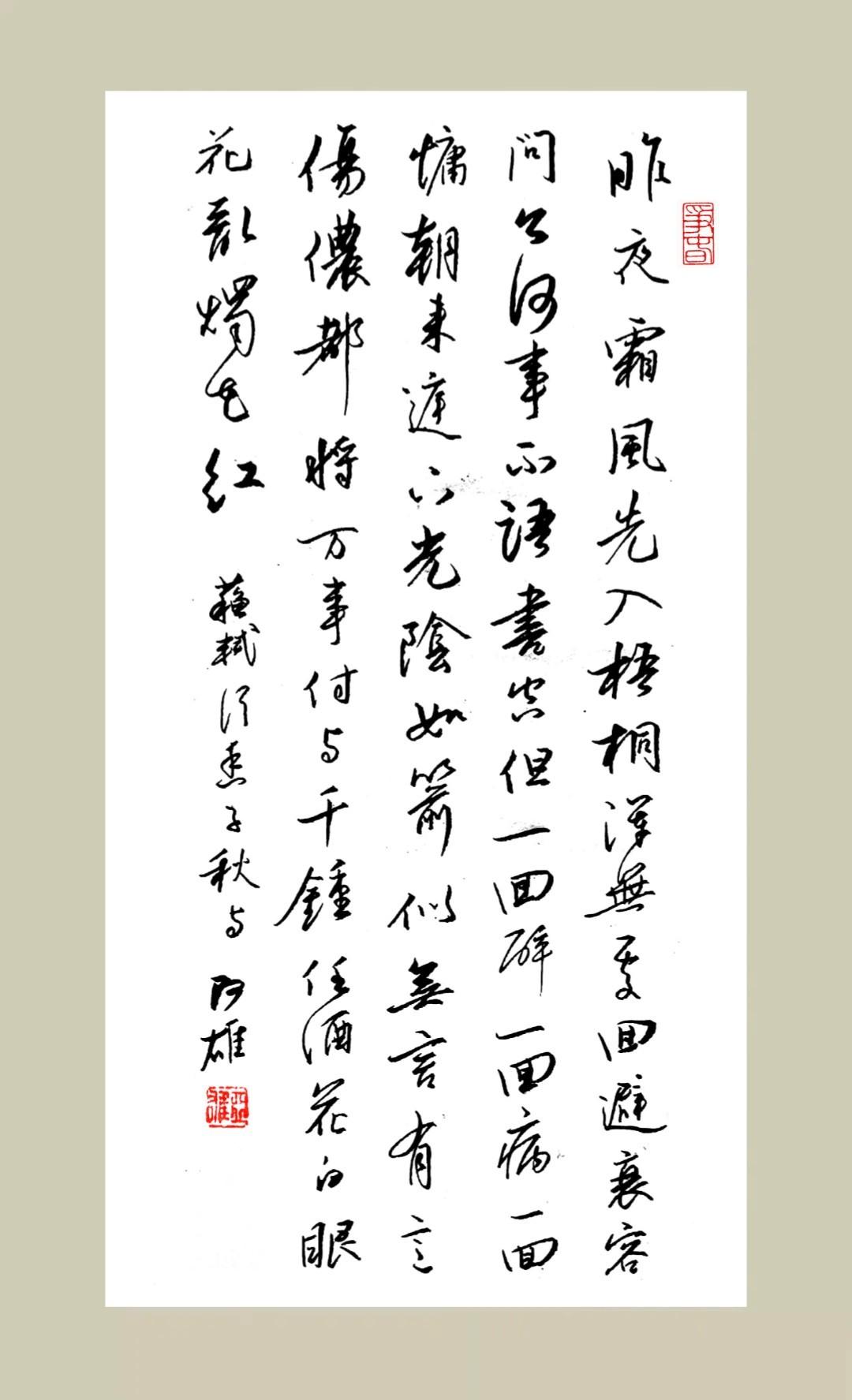 钢笔字练字打卡20201013-11