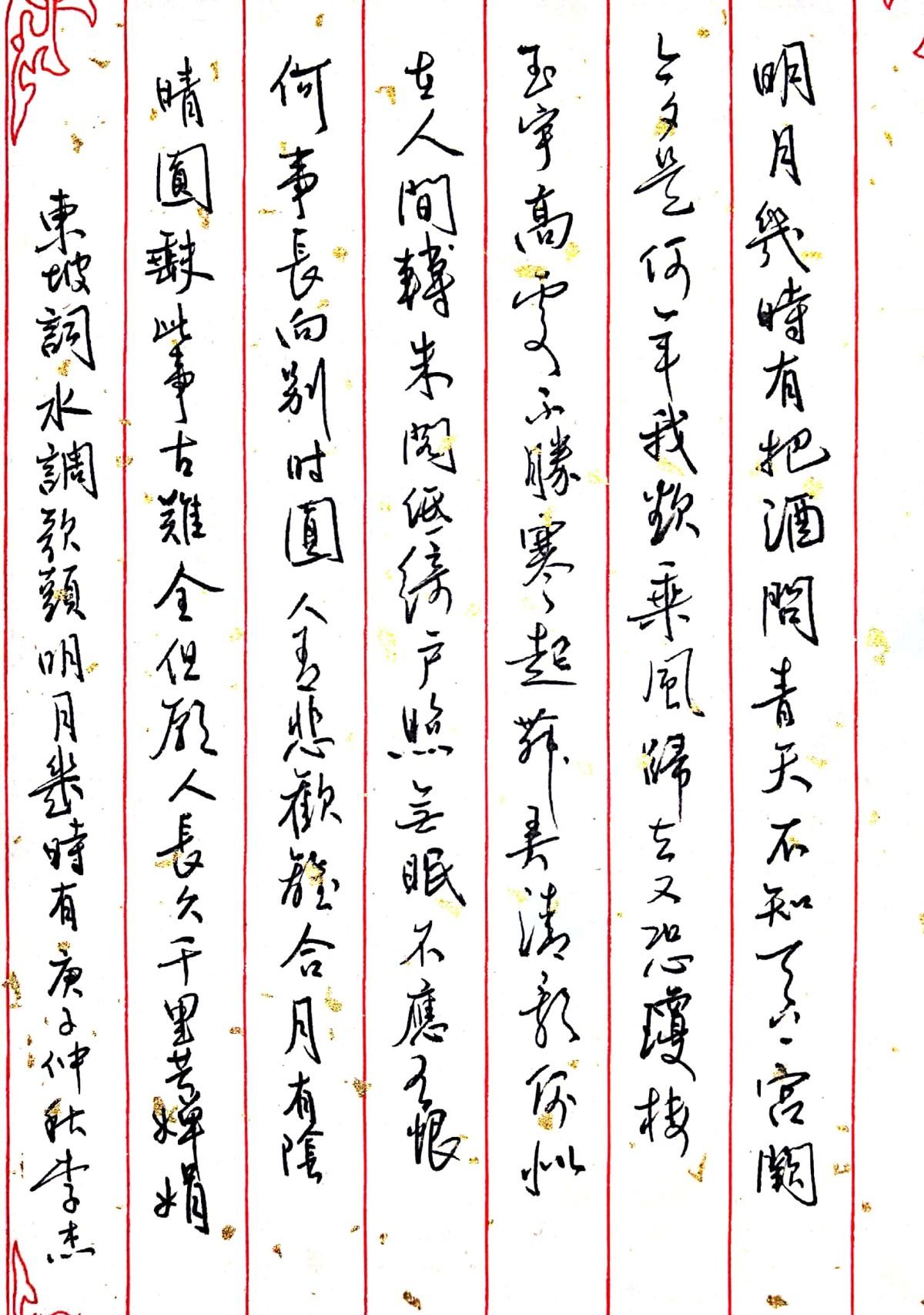 钢笔字练字打卡20201013-13