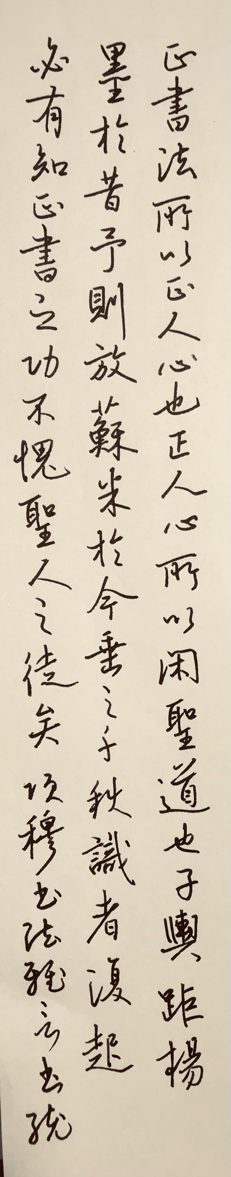 钢笔字练字打卡20201013-15