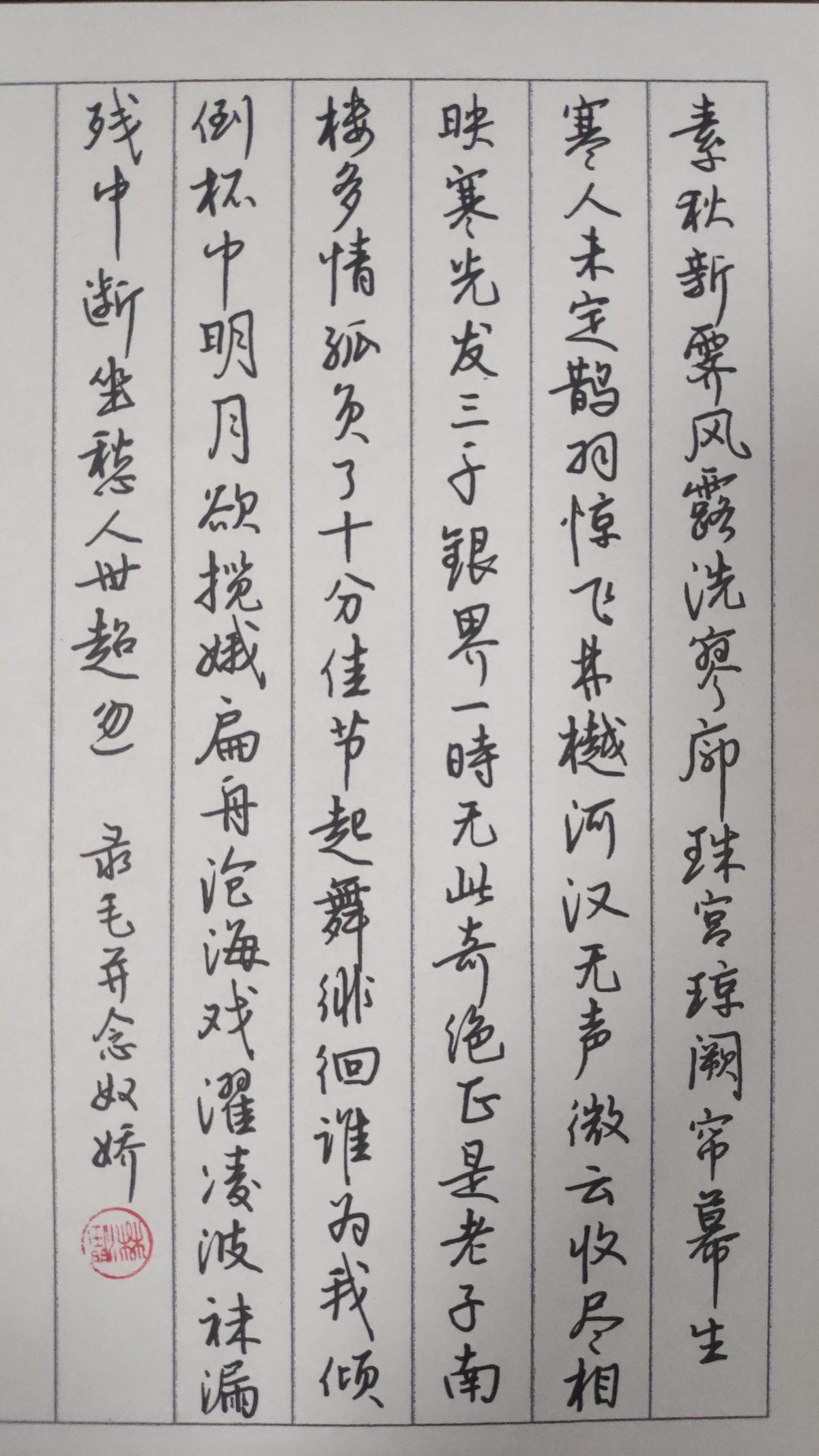 钢笔字练字打卡20201020-01