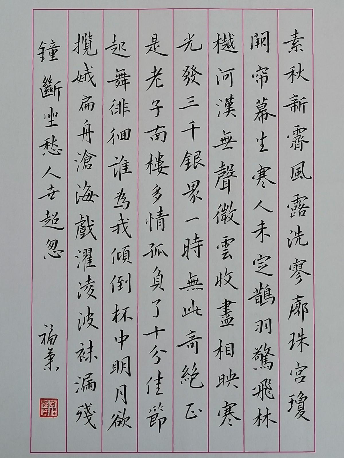 钢笔字练字打卡20201020-02