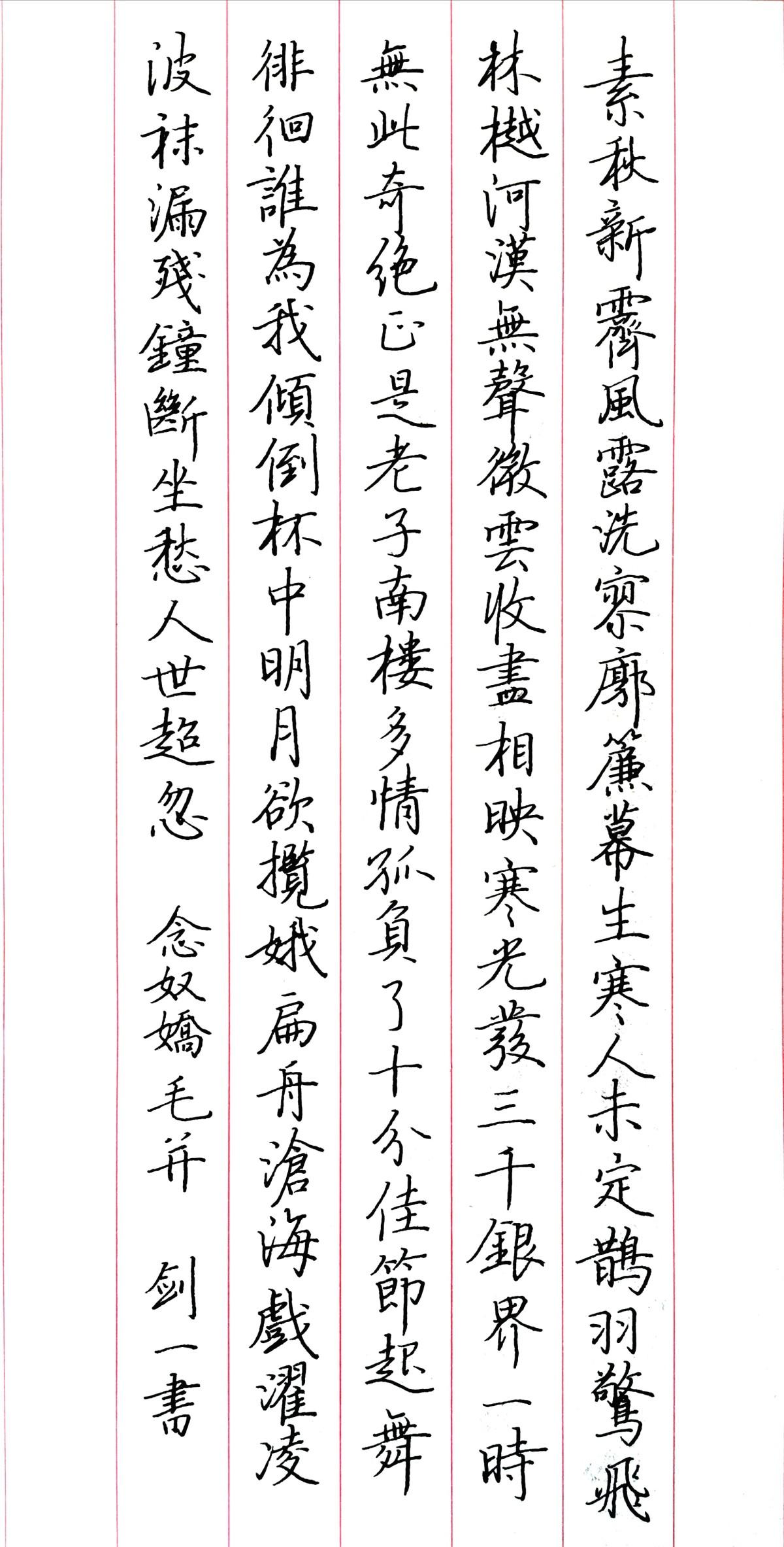钢笔字练字打卡20201020-04