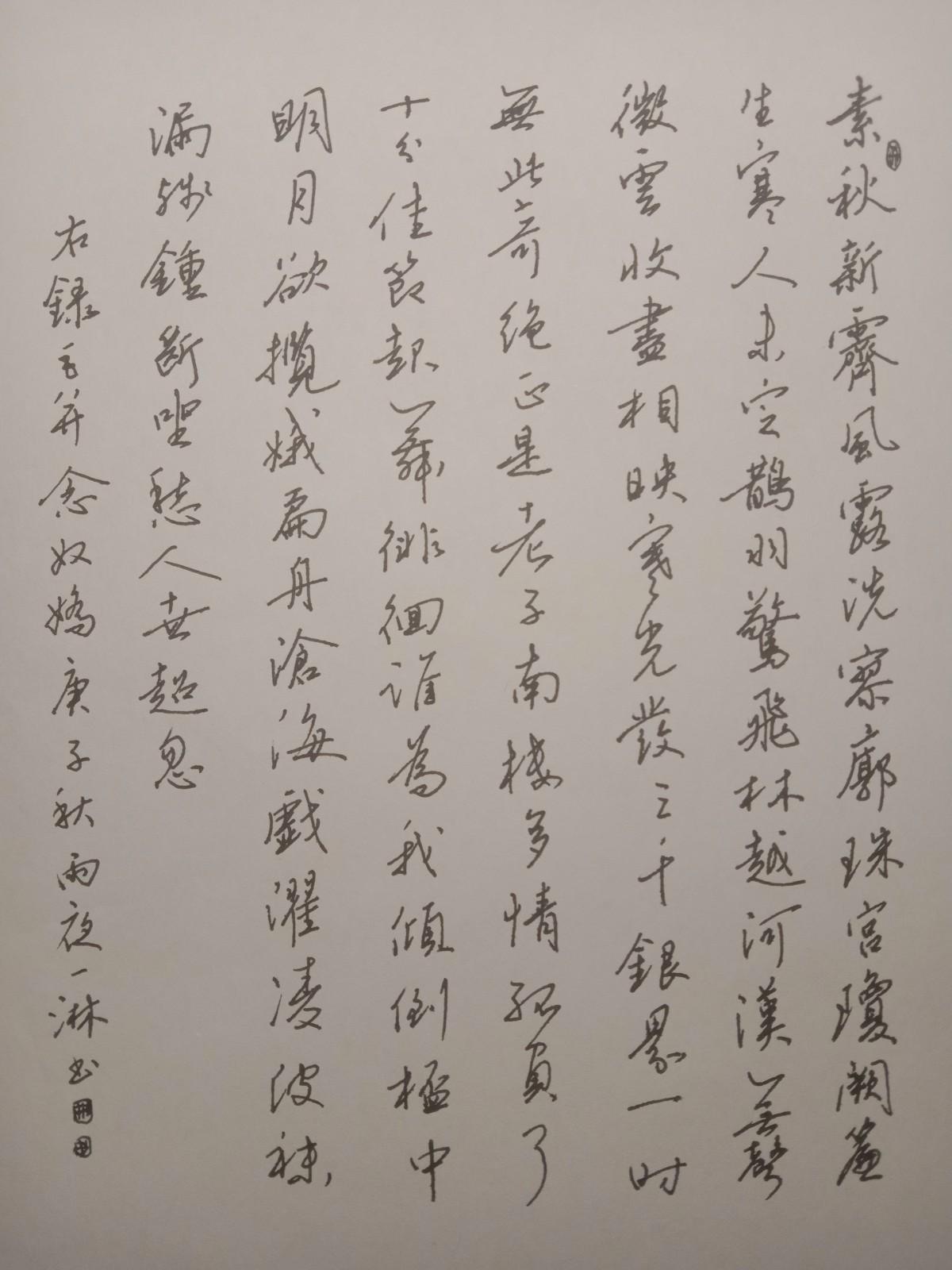 钢笔字练字打卡20201020-05