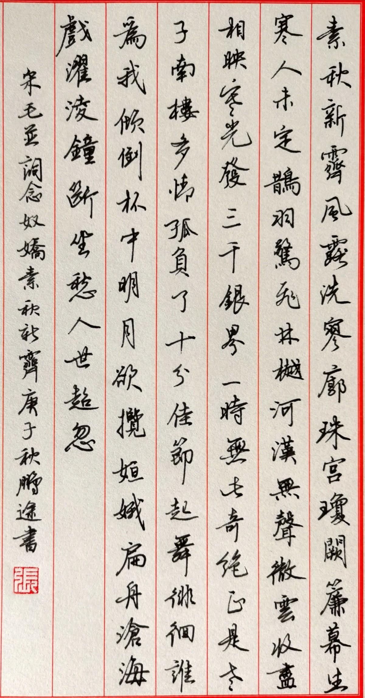 钢笔字练字打卡20201020-07