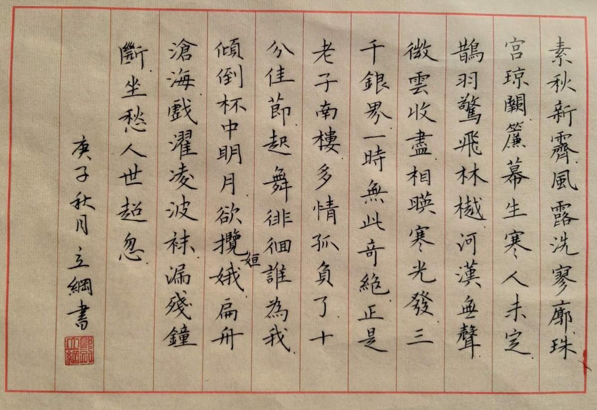 钢笔字练字打卡20201020-08