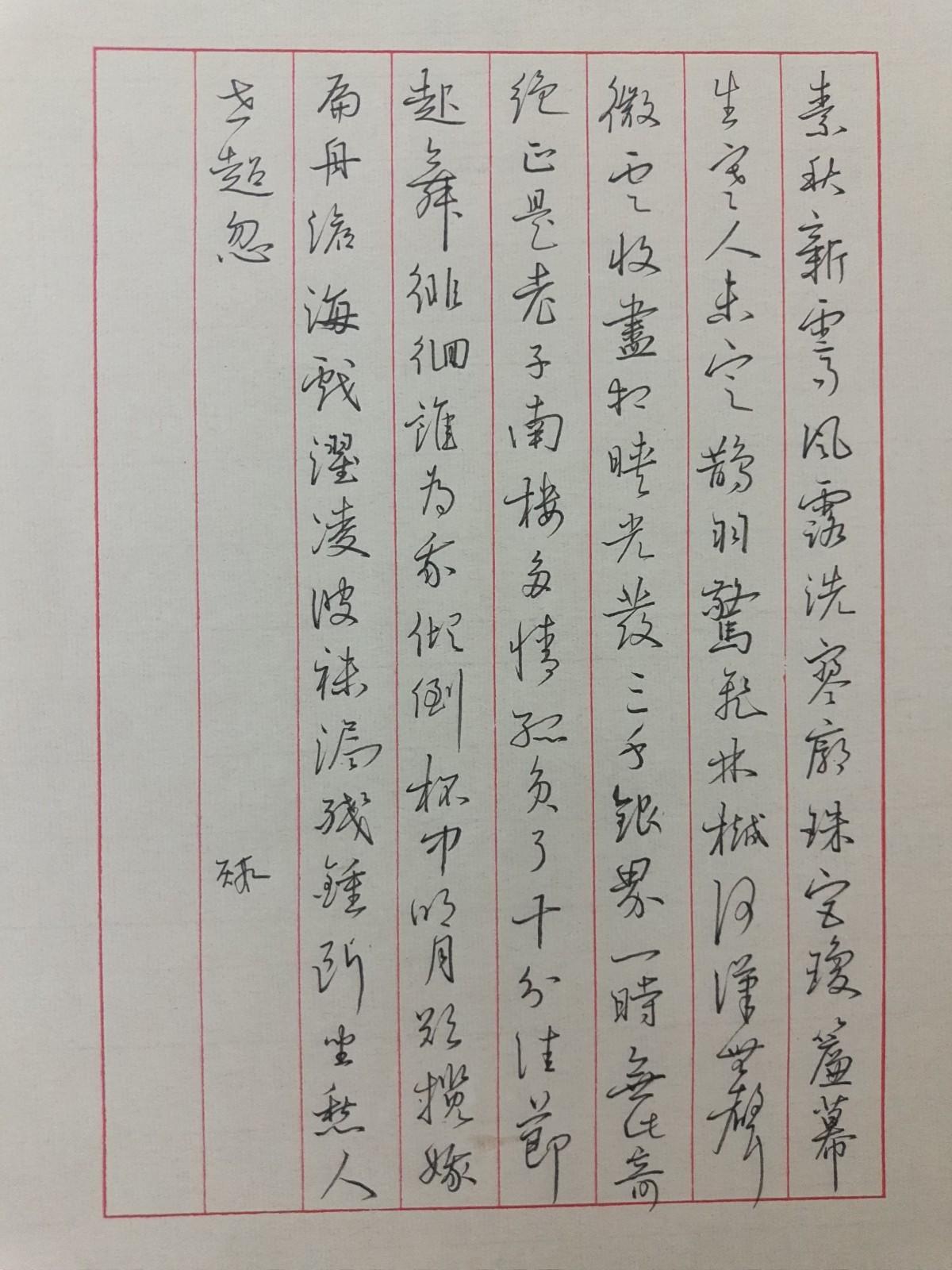 钢笔字练字打卡20201020-09