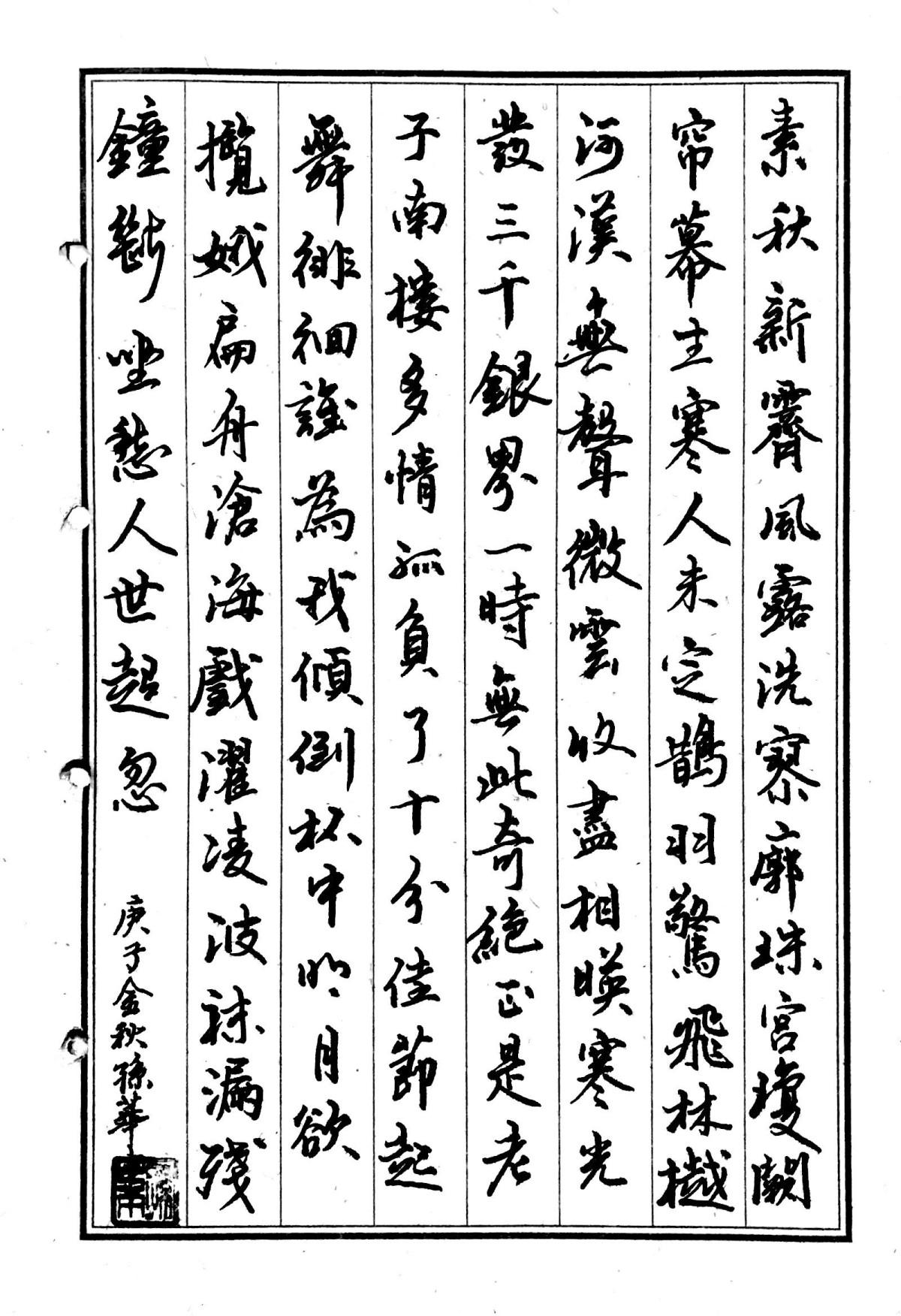 钢笔字练字打卡20201020-15