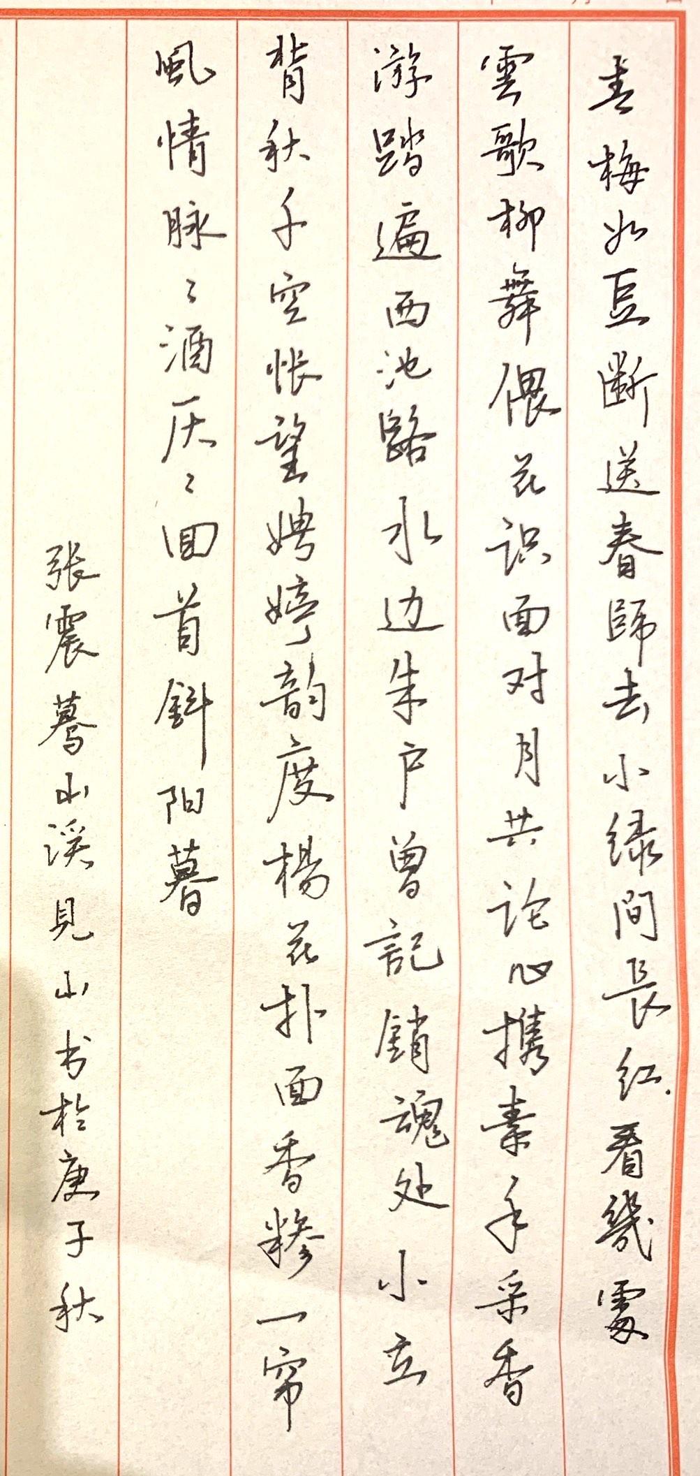 钢笔字练字打卡20201027-03